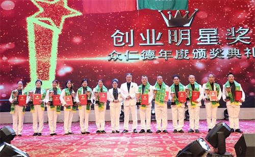 绿之韵众仁徳系统启动盛典成功举行