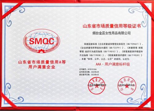 金天国际核心企业烟台金蕊获评山东省市场质量信用管理最高等级:AAA·用户满意标杆级企业